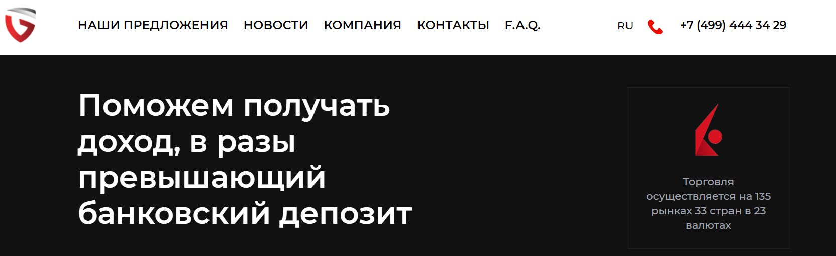 Сайт Global Secure Invest